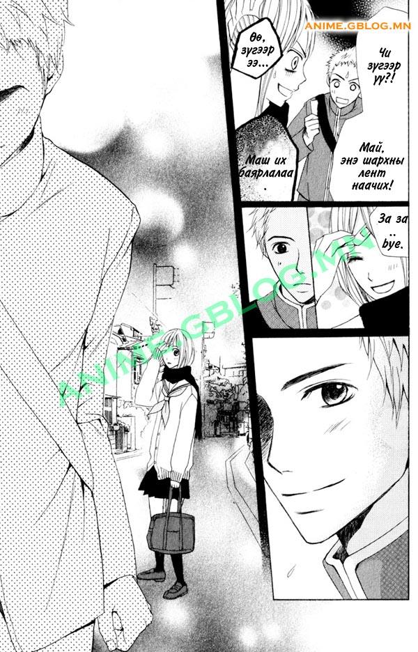 Japan Manga Translation - Kami ga Suki - 1 - Confession - 25